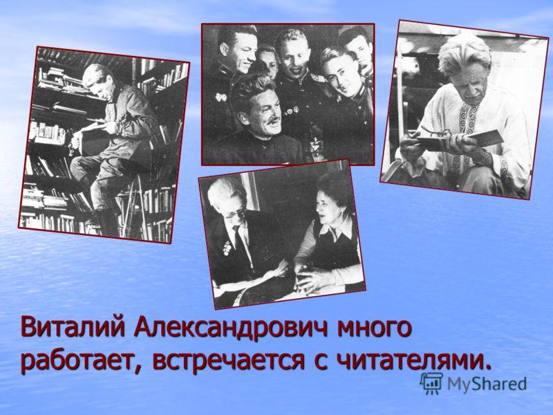Виталий Александрович много работает, встречается с читателями.
