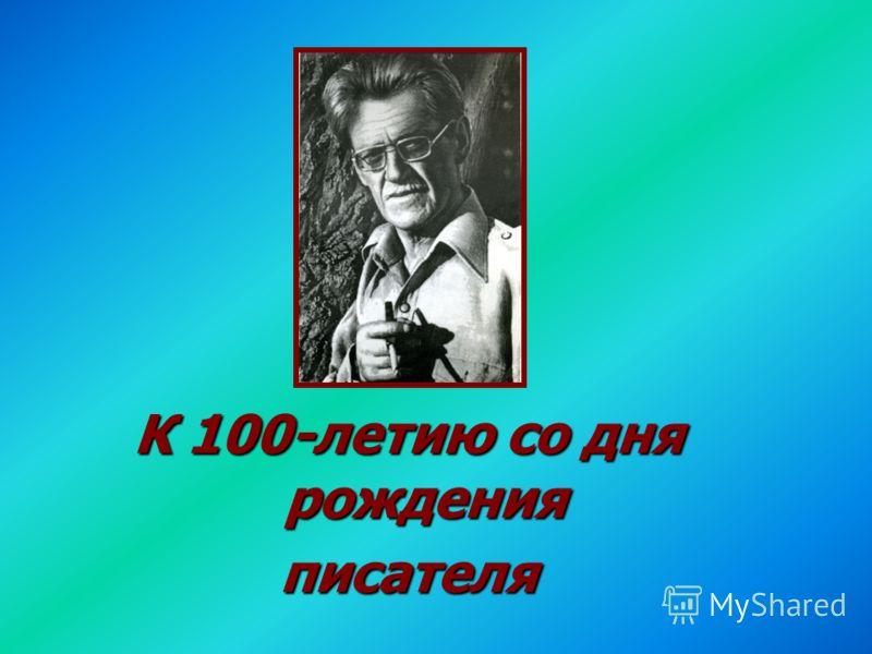 К 100-летию со дня рождения писателя
