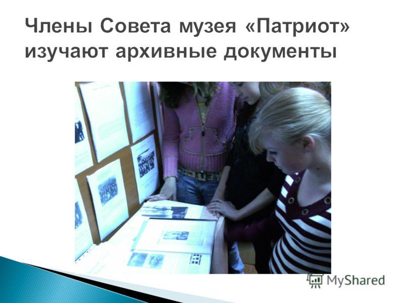 Члены Совета музея «Патриот» изучают архивные документы