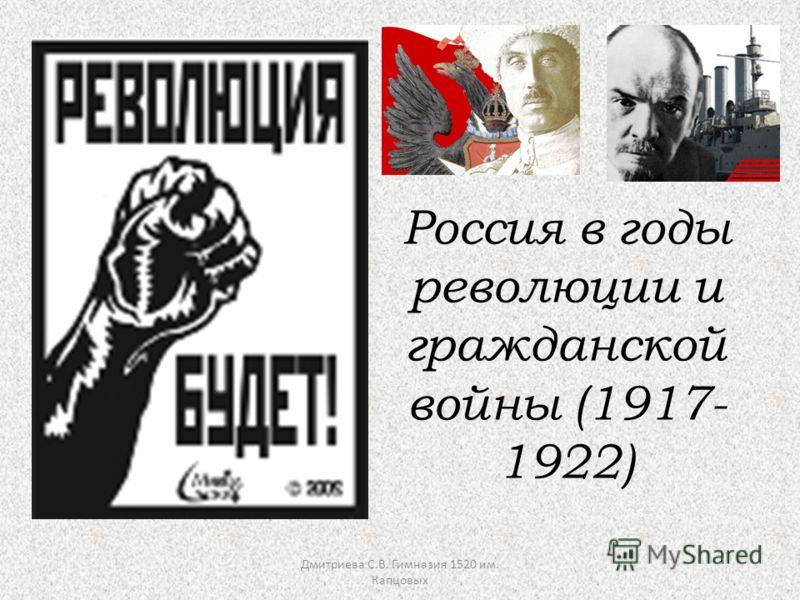 Дмитриева С.В. Гимназия 1520 им. Капцовых Россия в годы революции и гражданской войны (1917- 1922)