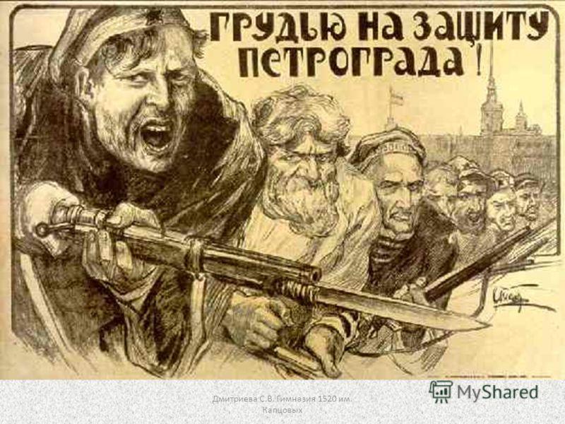 Дмитриева С.В. Гимназия 1520 им. Капцовых