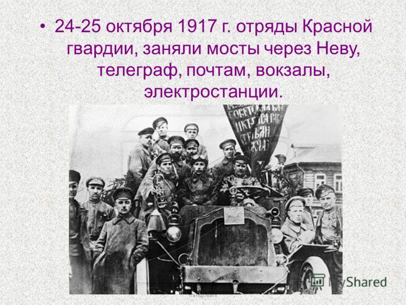 Дмитриева С.В. Гимназия 1520 им. Капцовых 24-25 октября 1917 г. отряды Красной гвардии, заняли мосты через Неву, телеграф, почтам, вокзалы, электростанции.
