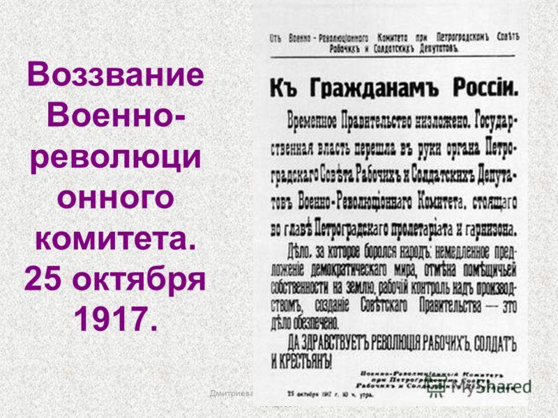 Дмитриева С.В. Гимназия 1520 им. Капцовых Воззвание Военно- революци онного комитета. 25 октября 1917.