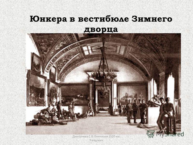 Юнкера в вестибюле Зимнего дворца