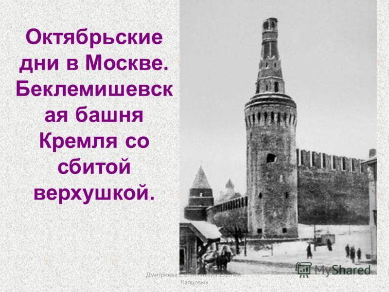 Дмитриева С.В. Гимназия 1520 им. Капцовых Октябрьские дни в Москве. Беклемишевск ая башня Кремля со сбитой верхушкой.