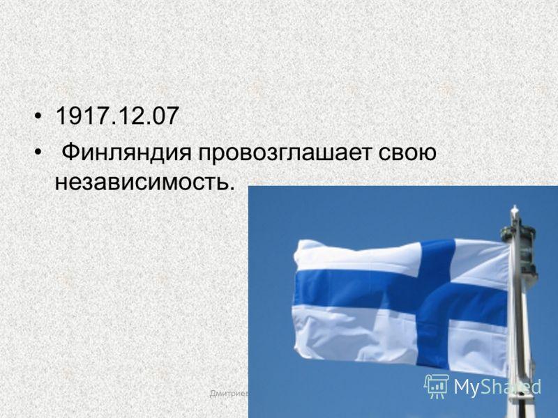 Дмитриева С.В. Гимназия 1520 им. Капцовых 1917.12.07 Финляндия провозглашает свою независимость.