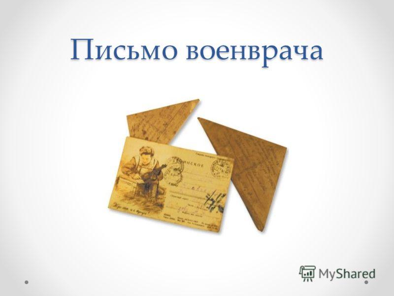 Письмо военврача