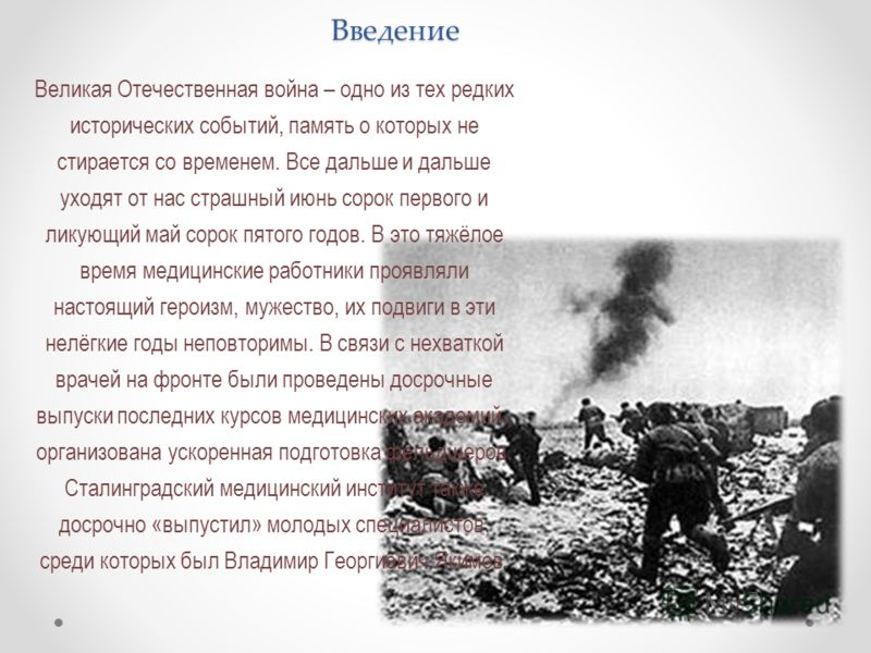 Введение Введение Великая Отечественная война – одно из тех редких исторических событий, память о которых не стирается со временем. Все дальше и дальше уходят от нас страшный июнь сорок первого и ликующий май сорок пятого годов. В это тяжёлое время м