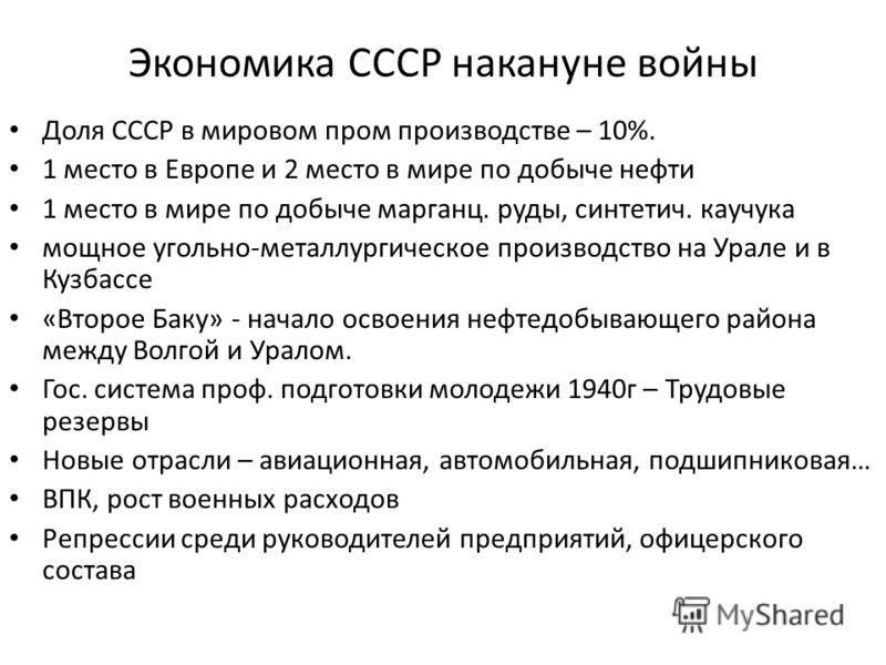 Экономика СССР накануне войны