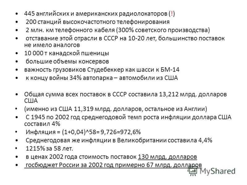 445 английских и американских радиолокаторов (!) 200 станций высокочастотного телефонирования 2 млн. км телефонного кабеля (300% советского производства) отставание этой отрасли в СССР на 10-20 лет, большинство поставок не имело аналогов 10 000 т кан