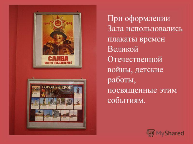 При оформлении Зала использовались плакаты времен Великой Отечественной войны, детские работы, посвященные этим событиям.
