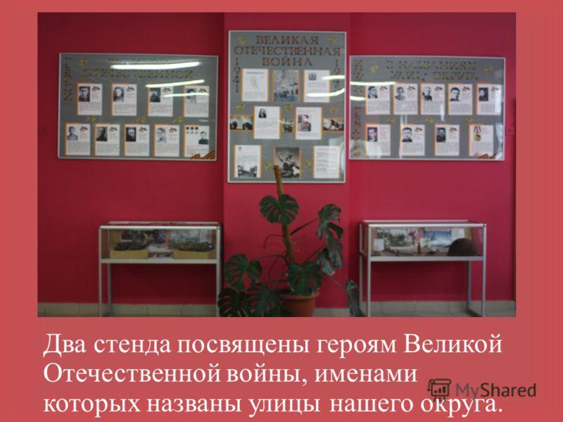 Два стенда посвящены героям Великой Отечественной войны, именами которых названы улицы нашего округа.