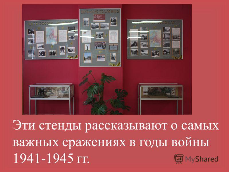 Эти стенды рассказывают о самых важных сражениях в годы войны 1941-1945 гг.