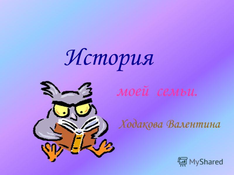 История моей семьи. Ходакова Валентина