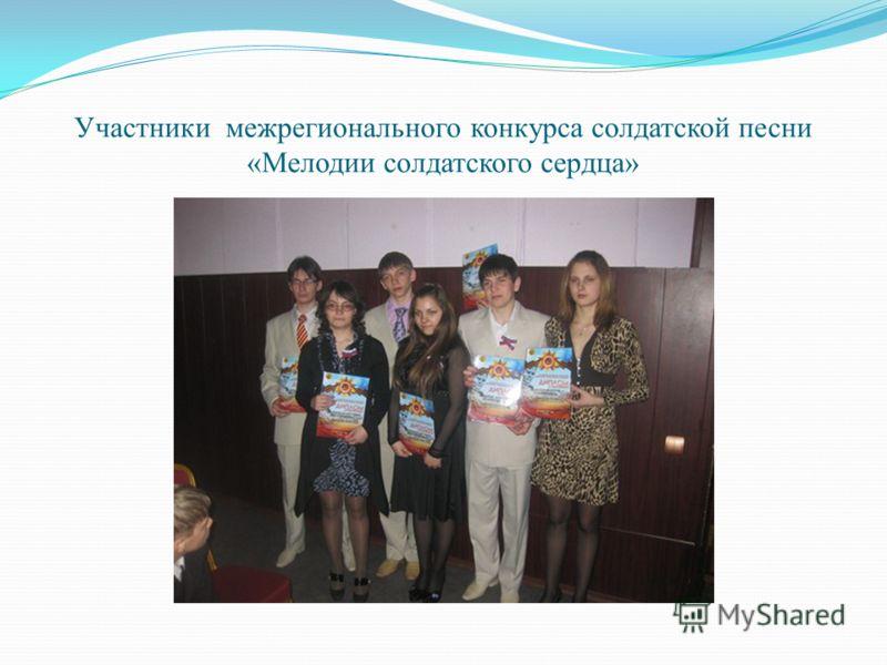 Участники межрегионального конкурса солдатской песни «Мелодии солдатского сердца»
