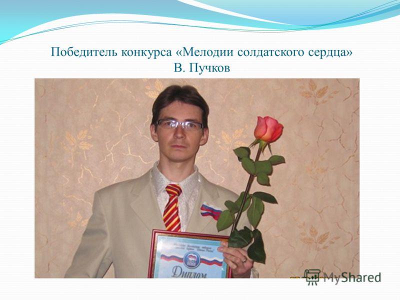 Победитель конкурса «Мелодии солдатского сердца» В. Пучков