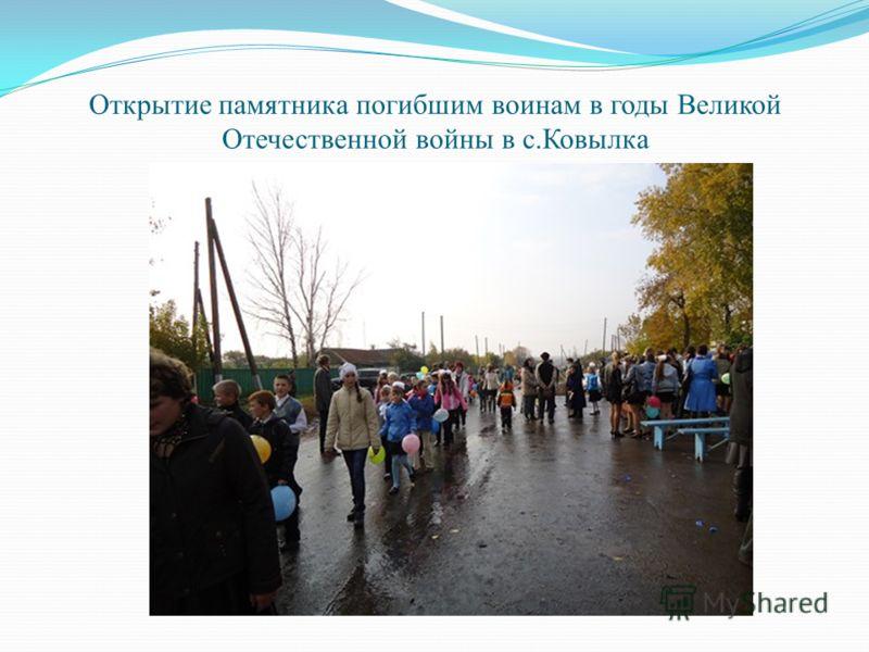 Открытие памятника погибшим воинам в годы Великой Отечественной войны в с.Ковылка