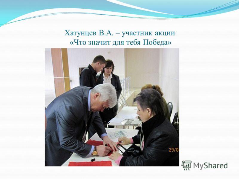 Хатунцев В.А. – участник акции «Что значит для тебя Победа»