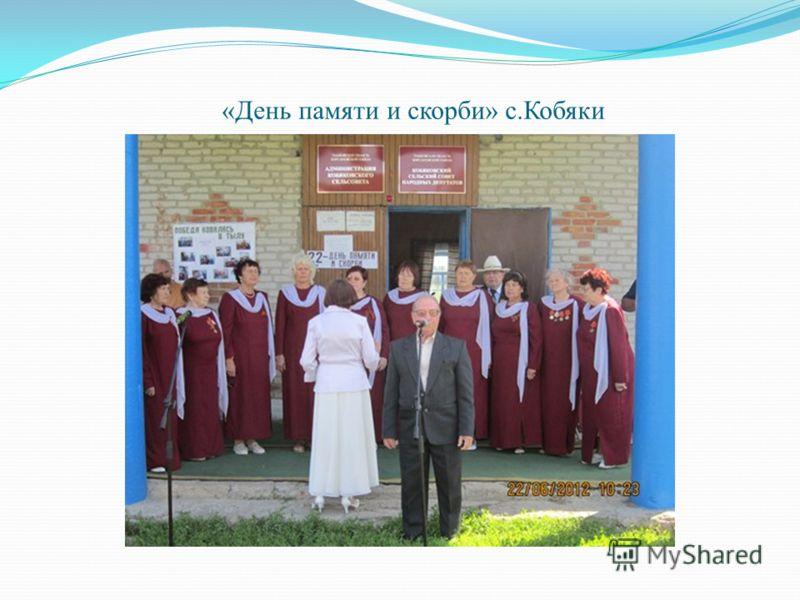 «День памяти и скорби» с.Кобяки