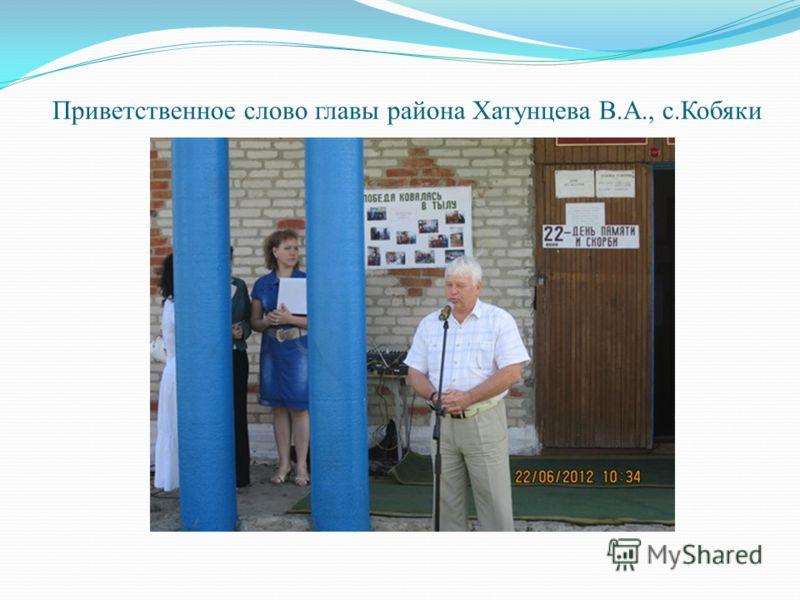 Приветственное слово главы района Хатунцева В.А., с.Кобяки