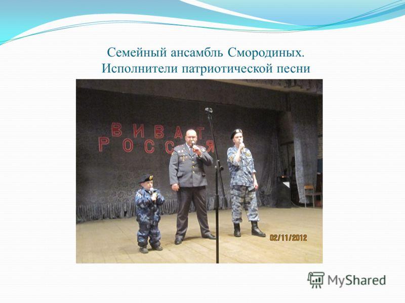 Семейный ансамбль Смородиных. Исполнители патриотической песни