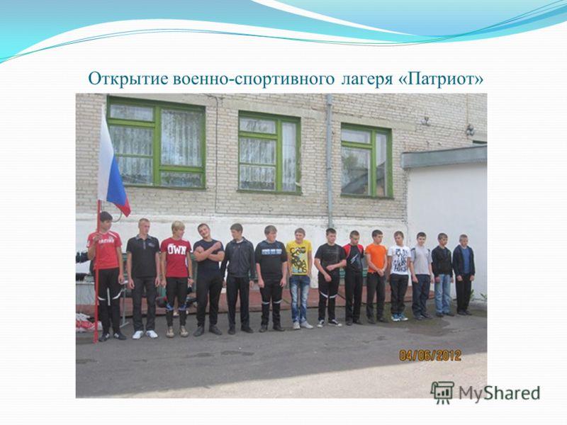 Открытие военно-спортивного лагеря «Патриот»