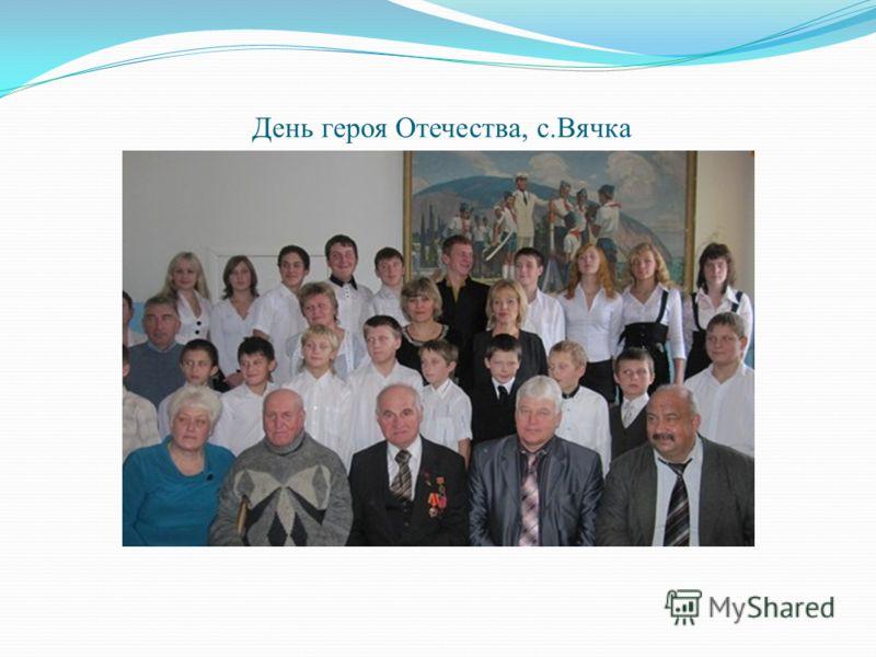 День героя Отечества, с.Вячка