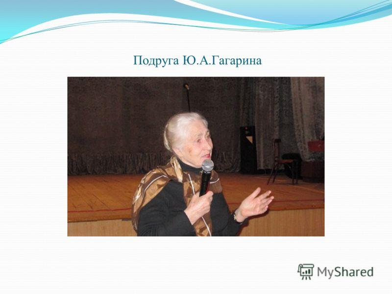 Подруга Ю.А.Гагарина