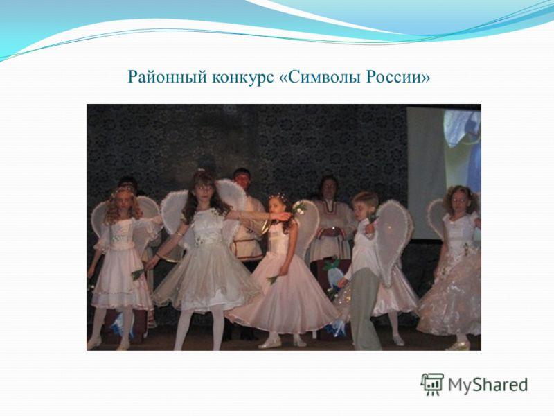 Районный конкурс «Символы России»