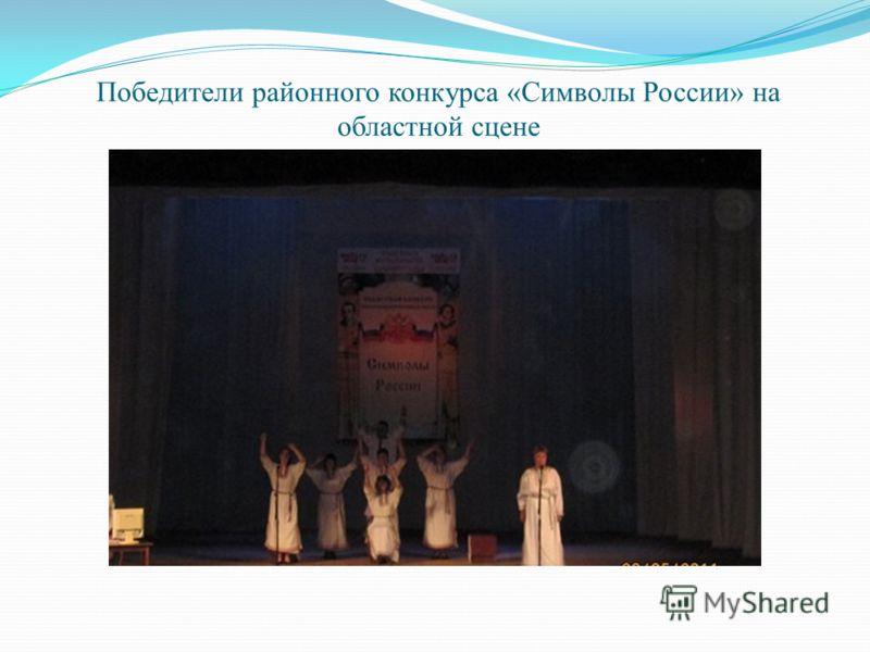 Победители районного конкурса «Символы России» на областной сцене