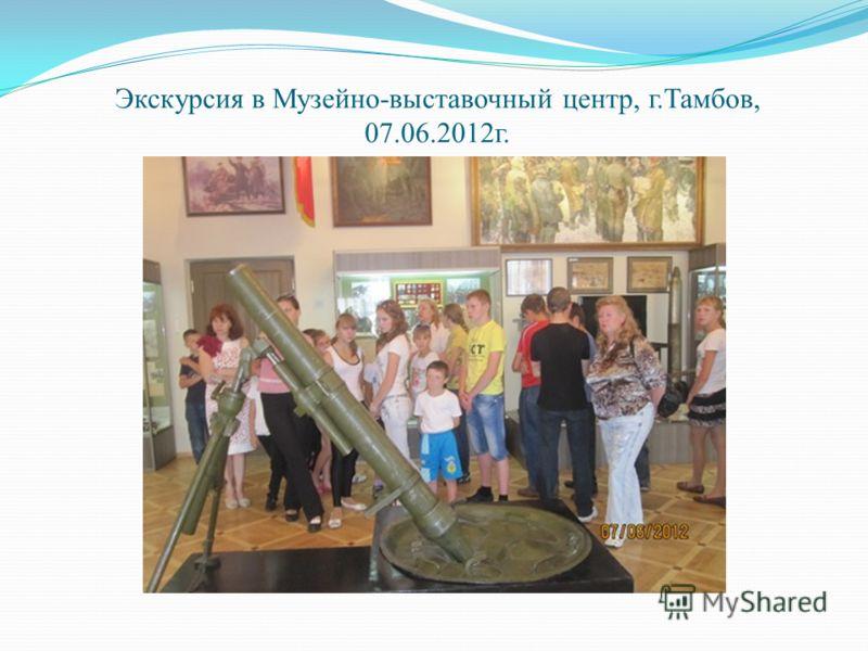 Экскурсия в Музейно-выставочный центр, г.Тамбов, 07.06.2012г.