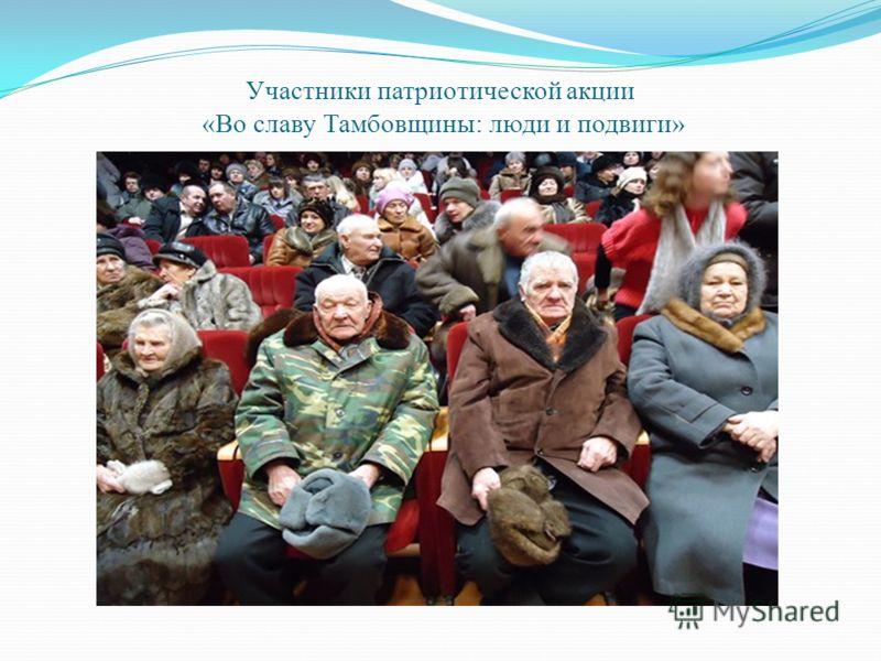 Участники патриотической акции «Во славу Тамбовщины: люди и подвиги»