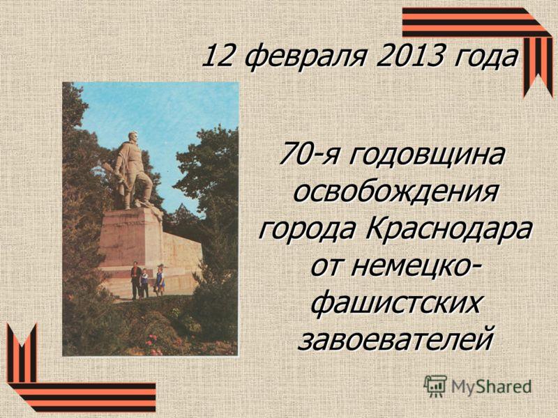 12 февраля 2013 года 70-я годовщина освобождения города Краснодара от немецко- фашистских завоевателей