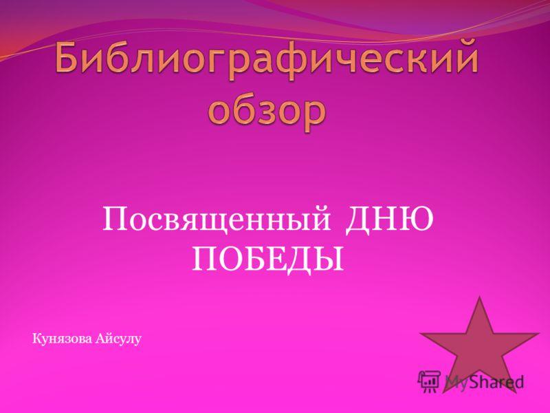 Посвященный ДНЮ ПОБЕДЫ Кунязова Айсулу