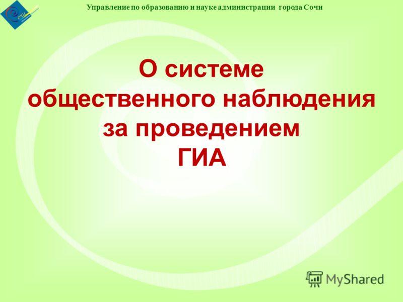 Управление по образованию и науке администрации города Сочи О системе общественного наблюдения за проведением ГИА
