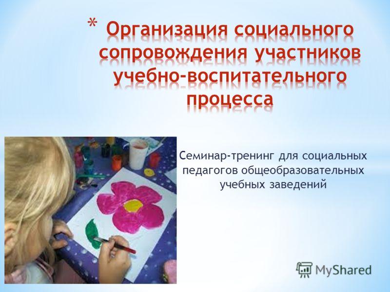 Семинар-тренинг для социальных педагогов общеобразовательных учебных заведений