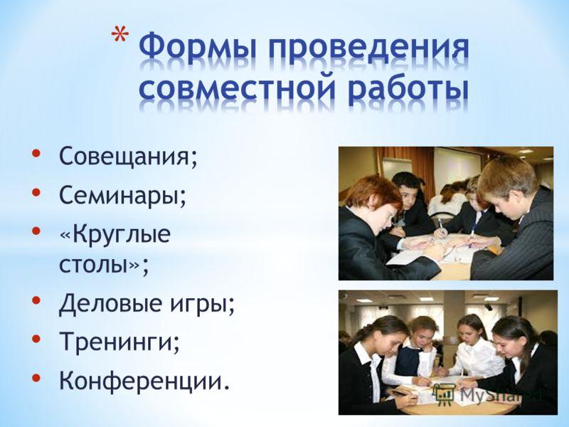 Совещания; Семинары; «Круглые столы»; Деловые игры; Тренинги; Конференции.