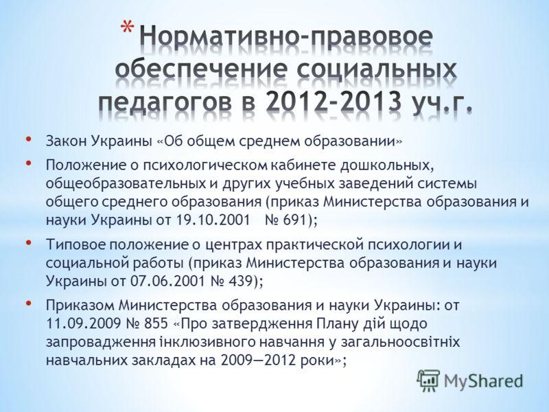 Закон Украины «Об общем среднем образовании» Положение о психологическом кабинете дошкольных, общеобразовательных и других учебных заведений системы общего среднего образования (приказ Министерства образования и науки Украины от 19.10.2001 691); Типо