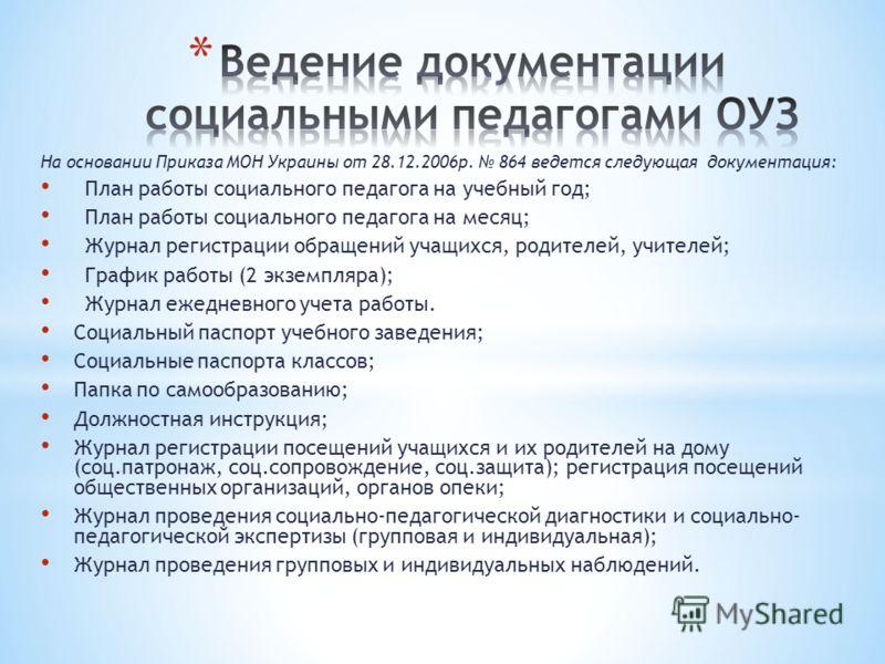 Приказ Мо Рф 139 От 28.03.2008 Скачать Бланки - фото 3