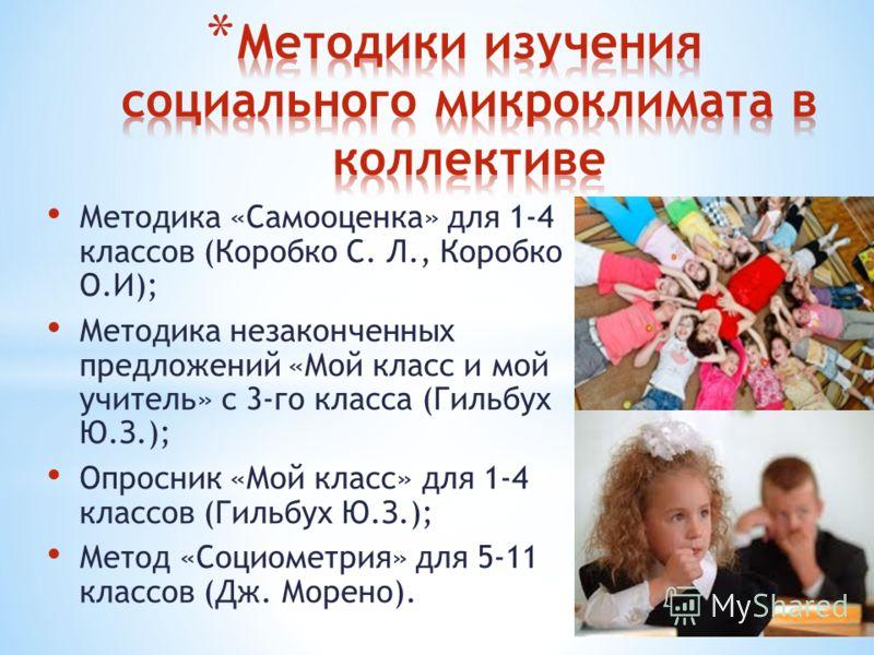 Методика «Самооценка» для 1-4 классов (Коробко С. Л., Коробко О.И); Методика незаконченных предложений «Мой класс и мой учитель» с 3-го класса (Гильбух Ю.З.); Опросник «Мой класс» для 1-4 классов (Гильбух Ю.З.); Метод «Социометрия» для 5-11 классов (
