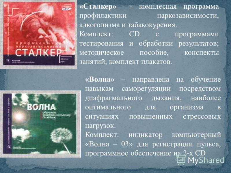 «Сталкер» - комплесная программа профилактики наркозависимости, алкоголизма и табакокурения. Комплект: CD с программами тестирования и обработки результатов; методическое пособие, конспекты занятий, комплект плакатов. «Волна» – направлена на обучение