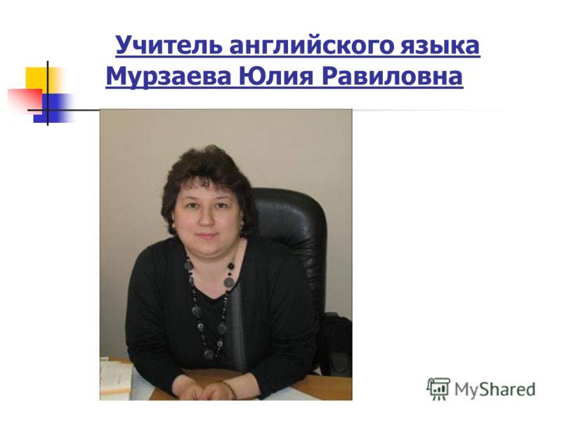 Учитель английского языка Мурзаева Юлия Равиловна