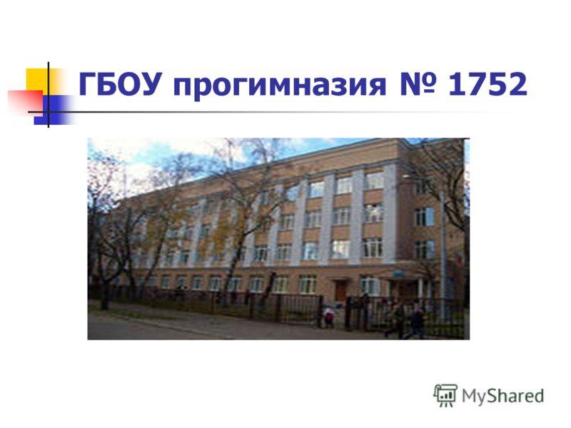 ГБОУ прогимназия 1752
