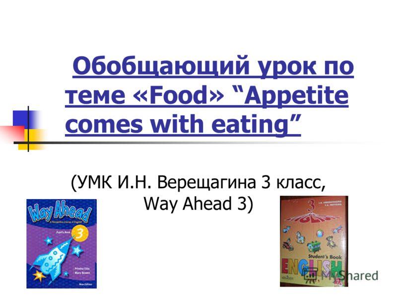 Обобщающий урок по теме «Food» Appetite comes with eating (УМК И.Н. Верещагина 3 класс, Way Ahead 3)