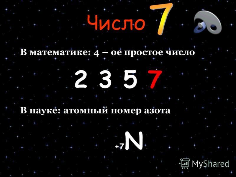 Число 7 «Семиричность» 7 × 1 = 7 младенчество 7 × 2 = 14отрочество 7 × 3 = 21юношество 7 × 4 = 28молодость 7 × 5 = 35зрелость и т. д