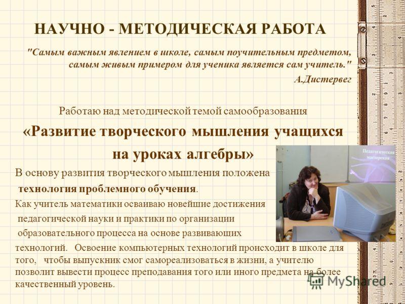НАУЧНО - МЕТОДИЧЕСКАЯ РАБОТА