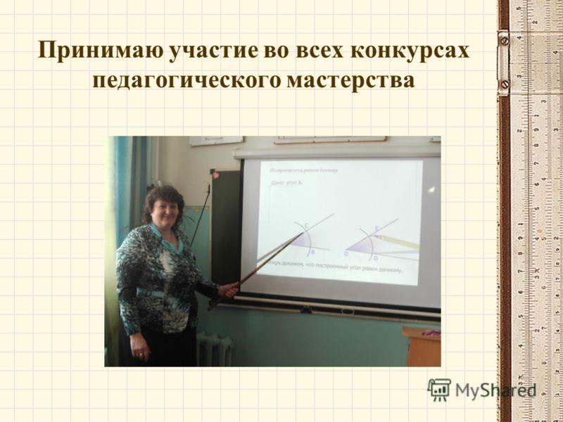 Принимаю участие во всех конкурсах педагогического мастерства