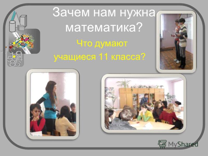 Зачем нам нужна математика? Что думают учащиеся 11 класса?