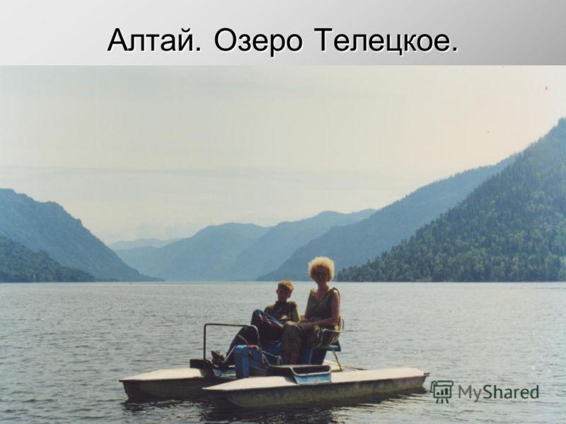 Алтай. Озеро Телецкое.
