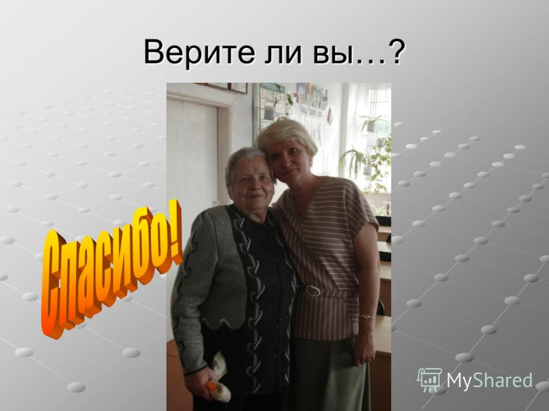 Верите ли вы…?